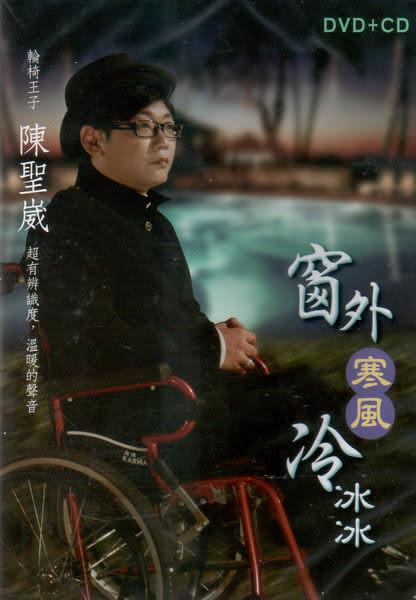 陳聖崴 穿外寒風冷冰冰 CD附DVD 輪椅王子 緣投的男兒是運命花香嘸免紅一生的情夢(音樂影片購)
