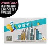 享遊卡 WantCard 60日 台灣地區專用上網卡/4G高速上網/不降速吃到飽/隨插即用