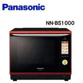 Panasonic 國際牌 NN-BS1000 32L蒸氣烘烤微波爐爐【公司貨保固+免運】