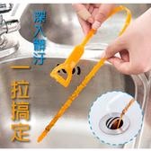 水管清潔 家庭排水管疏通清潔勾 居家清潔 水孔堵塞    【ZRV039】-收納女王