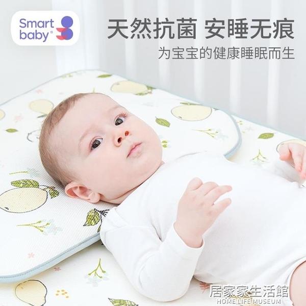 smartbaby嬰兒涼席冰絲新生兒寶寶嬰兒床涼席兒童幼兒園夏季透氣 居家家生活館