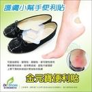 金元寶便利後跟貼3mm 鞋稍鬆掉鞋救星 磨擦不適說掰掰 服貼升級精巧實用╭*鞋博士嚴選鞋材