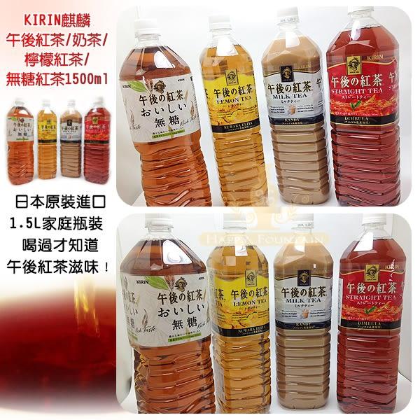 日本 KIRIN 麒麟午後紅茶/奶茶/檸檬紅茶/無糖紅茶 1500ml