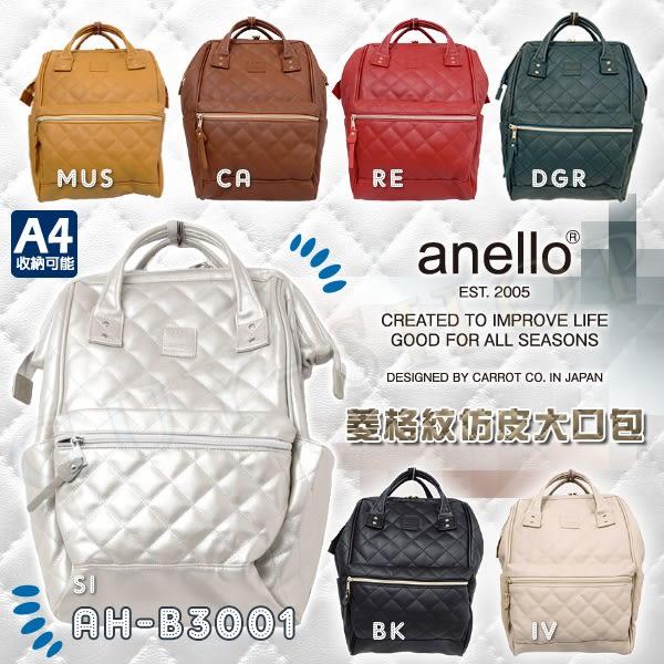 日本 anello 菱格紋仿皮大口包-精緻立體的菱格包款AH-B3001數量限定!