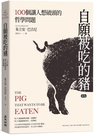 自願被吃的豬:100個讓人想破頭的哲學問題(新版)【城邦讀書花園】