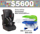 Graco嬰幼兒成長型輔助汽車安全座椅 AirPop (繽紛彩) + 費雪 FisherPrice 寶寶小餐椅