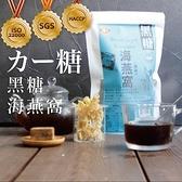 【南紡購物中心】【太禓食品-嗑糖】脈輪黑糖茶磚 黑糖海燕窩(350g/包)