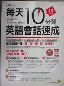 【書寶二手書T7/雜誌期刊_J19】每天10分鐘,英語會話速成(附1MP3)_賴淑玲