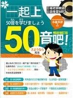 二手書博民逛書店《一起上50音吧!暢銷增訂版(附贈日籍老師親錄日語學習MP3)》