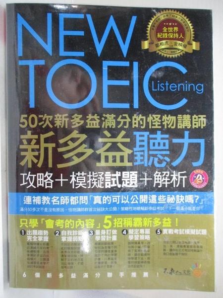 【書寶二手書T1/語言學習_EQK】新多益聽力:攻略+模擬試題+解析(含聽力答案+解析本2冊合售)_鄭