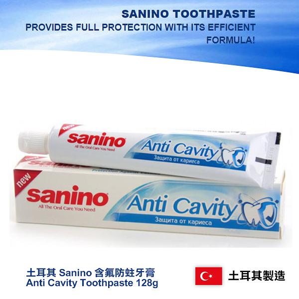 土耳其 Sanino 含氟防蛀牙膏 Anti Cavity Toothpaste 128g 【PQ 美妝】
