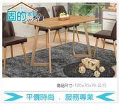 《固的家具GOOD》864-3-AJ 摩納哥4尺餐桌