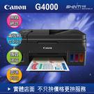 Canon PIXMA G4000 原廠大供墨傳真複合機+GI-790墨水一組