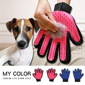寵物 除毛手套 按摩手套 寵物洗澡手套 安撫手套 毛梳 寵物用品 寵物除毛手套【L167】MY COLOR