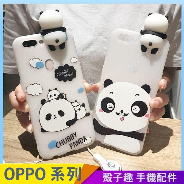 立體熊貓 OPPO A3 A75S A73 A57 手機殼 手機套 趴趴貓熊 可愛少女心 保護殼保護套 防摔軟殼
