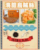海膽烏賊斯200g/包,必嗜的獨特人間美味,解凍即食
