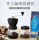 咖啡機 手搖磨豆機家用小型磨咖啡豆研磨機手動手磨咖啡機送密封罐可水洗 1色