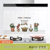 廚房家用透明防油煙牆紙耐高溫加厚牆貼壁紙灶臺瓷磚防水自黏貼紙 NMS造物空間