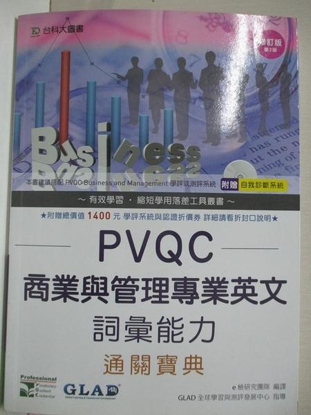 【書寶二手書T9/語言學習_KO3】PVQC商業與管理專業英文詞彙能力通關寶典_e檢研究團隊