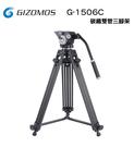 黑熊數位 GIZOMOS G-1506C 碳纖雙管三腳架 油壓三腳架