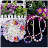 兒童益智串珠玩具手鏈項鏈畢業禮物DIY手工制作材料包  LY2046『愛尚生活館』