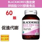 BLACKMORES 澳佳寶 卵磷脂1200膠囊食品(60顆) 元氣健康館