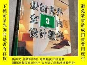 二手書博民逛書店罕見最新世界室內設計精華3Y403679 本書編寫組 天津科技翻譯出版公司