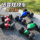 手勢感應變形遙控汽車大號四驅越野車攀爬扭變車兒童男孩玩具賽車 快速出貨