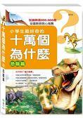 十萬個為什麼:恐龍篇