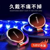 藍芽耳機 森麥 SM-IH852掛耳式 運動跑步電腦手機耳麥K歌游戲頭戴耳掛式 - 維科特