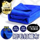 【超吸水!不掉毛!】車用 單面絨毛打蠟布 洗車擦車巾