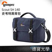 LOWEPRO 羅普 Scout SH 史考特肩背包 140  立福公司貨 相機包 送抽獎券