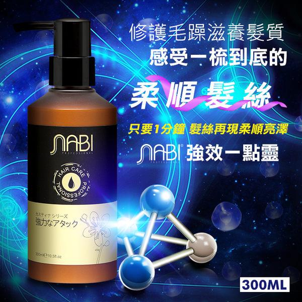 NABI那比強效一點靈300ml 【HAiR美髮網】