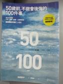 【書寶二手書T8/財經企管_NJY】50歲前,不做會後悔的100件事_櫻木節子