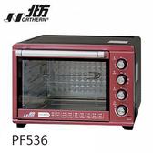 北方 36L 雙溫控旋風電烤箱  PF536 /熱風循環烘烤功能 ☆24期0利率↘☆
