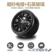 車載時鐘 創意夜光汽車車載時鐘儀表臺鐘表內飾電子鐘石英表擺飾改裝時間表 快速出貨