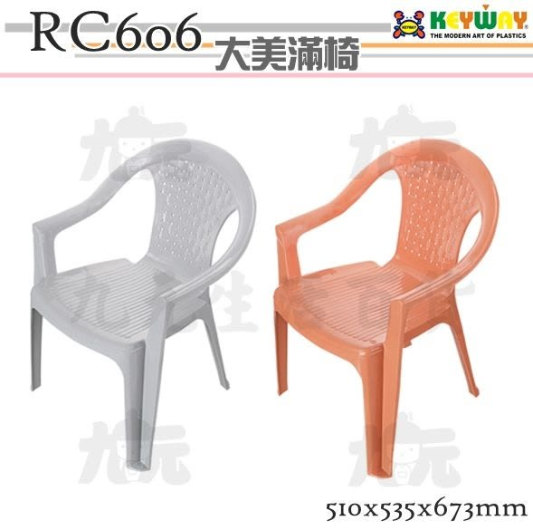 【九元生活百貨】聯府 RC606 大美滿椅 塑膠椅 扶手椅 園藝椅 椅子