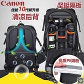 相機包 專業佳能尼康後背攝影背包戶外旅行單反相機後背包防水防盜大容量 LX 新品特賣