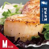 【阿家海鮮】日本原裝北海道生食級干貝M (1Kg±10%盒)