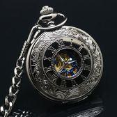 懷舊復古翻蓋機械懷錶 羅馬刻度掛錶男士學生創意項鏈飾品錶