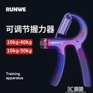 朗威握力器男式專業練手力臂肌手勁鍛煉康復訓練手指力腕力健身 3C優購