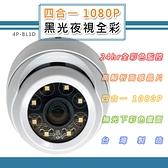 四合一 1080P 黑光夜視全彩半球攝影機鏡頭 智慧暖光燈補光 全黑環境也彩色影像(4P-BL1D)@四保