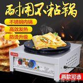 煤氣煎餅果子機燃氣雜糧煎餅鍋擺攤煎餅機商用烙餅鍋全自動電鏊子 NMS220v蘿莉小腳ㄚ