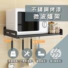 廚百妙 (贈免釘膠/掛鉤)60*35CM不鏽鋼打孔免鑽兩用烤漆置物架