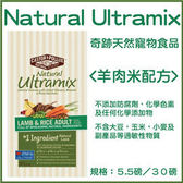 *WANG*【免運】奇跡 Ultramix《羊肉米配方》天然犬飼料 5.5磅