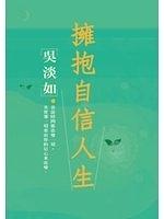 二手書博民逛書店 《擁抱自信人生》 R2Y ISBN:957455032X│吳淡如