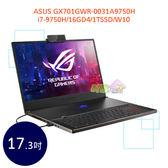 ASUS GX701GWR-0031A9750H 17.3吋 ◤0利率◢ ROG 電競 筆電 (i7-9750H/16GD4/1TSSD/W10)