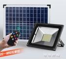 太陽能燈戶外燈庭院燈家用新農村100w超...