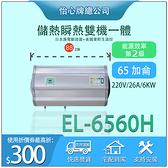 【怡心牌】總公司貨 EL-6560H 橫掛式 銀河灰EL第三代 一對三 65加侖 電熱水器瞬熱+儲熱雙機一體