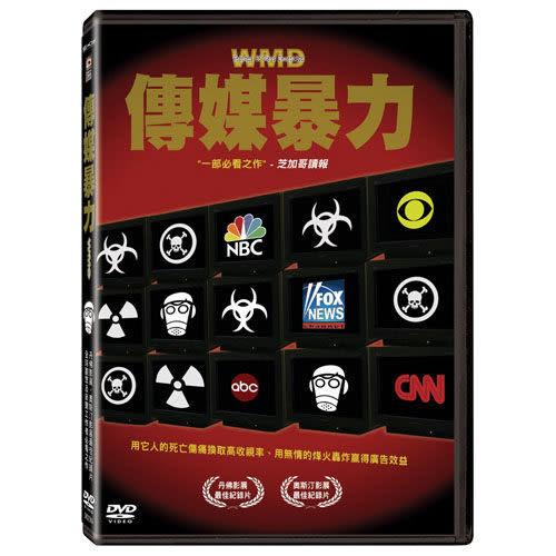 傳媒暴力 DVD 2004 丹佛影展 最佳紀錄片 奧斯汀影展 最佳紀錄片 (購潮8)